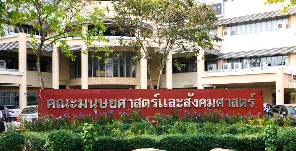 ภาควิชาภาษาไทย