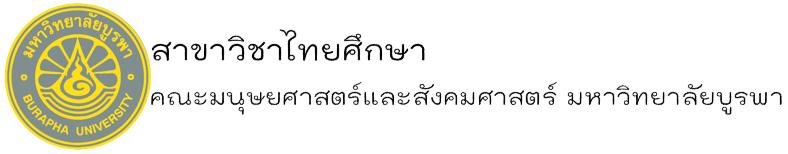 สาขาวิชาไทยศึกษา