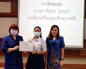 ภาษาไทย2